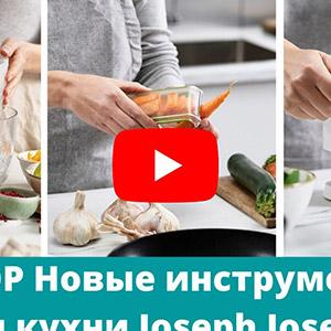 Распаковка и видео-обзор новых гаджетов для кухни Joseph Joseph