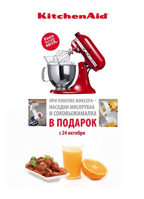 Миксер Kitchen Aid + подарки